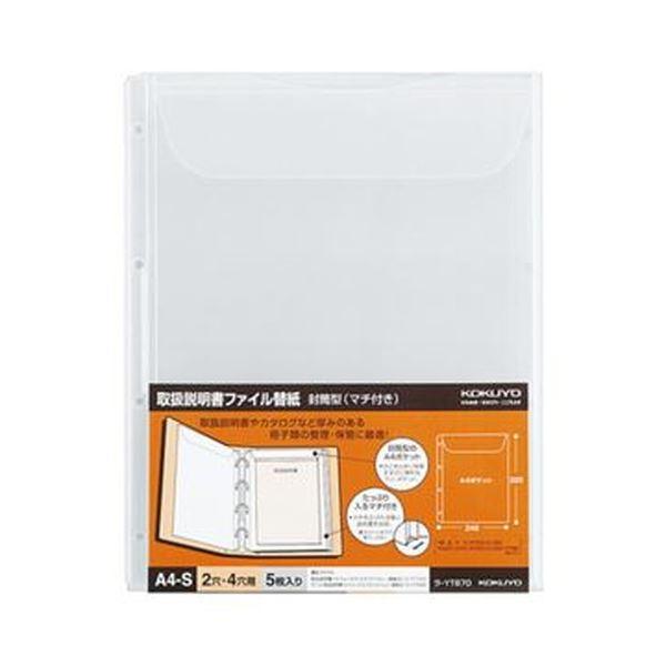 (まとめ)コクヨ 取扱説明書ファイル替紙封筒型(マチ付き)A4タテ 2・4穴 ラ-YT870 1セット(50枚:5枚×10パック)【×3セット】
