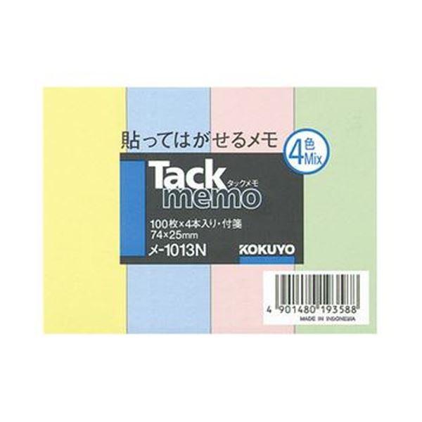 (まとめ)コクヨ タックメモ(付箋タイプ)レギュラーサイズ 74×25mm 4色ミックス メ-1013N 1セット(20冊:4冊×5パック)【×5セット】