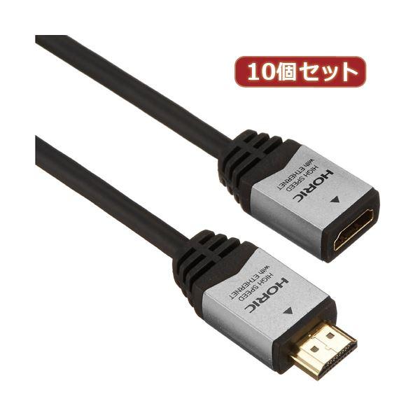10個セット HORIC HDMI延長ケーブル 0.5m シルバー HDMF05-034SVX10