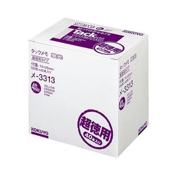(まとめ)コクヨ タックメモ(超徳用・付箋・蛍光色タイプ)レギュラータイプ 74×25mm 4色ミックス メ-3313 1パック(40冊)【×3セット】