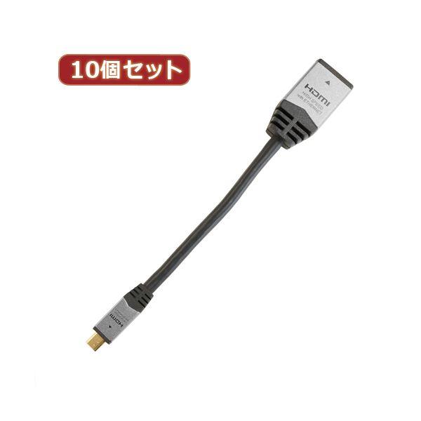 10個セット HORIC HDMI-HDMI MICRO変換アダプタ 7cm シルバー HDM07-042ADSX10