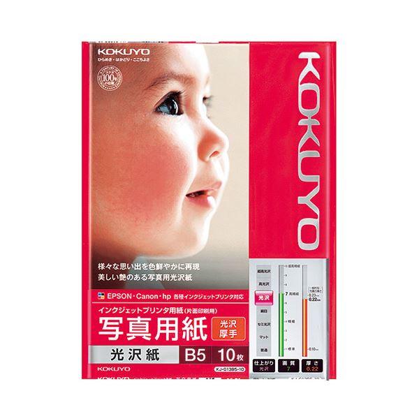 (まとめ) コクヨ インクジェットプリンター用 写真用紙 光沢紙 厚手 B5 KJ-G13B5-10N 1冊(10枚) 【×30セット】