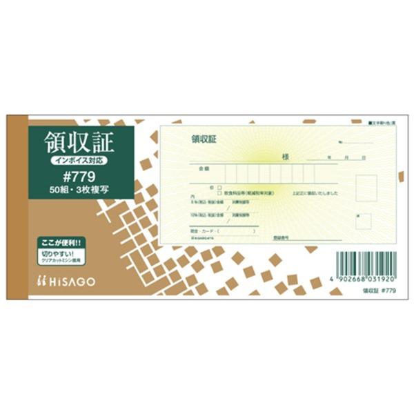 (まとめ)ヒサゴ 領収証(入金票付) 小切手サイズ3枚複写 ノーカーボン 50組 #779 1セット(10冊)【×3セット】