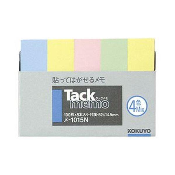 (まとめ)コクヨ タックメモ(付箋タイプ)ミニサイズ 52×14.5mm 4色ミックス メ-1015N 1セット(50冊:5冊×10パック)【×5セット】