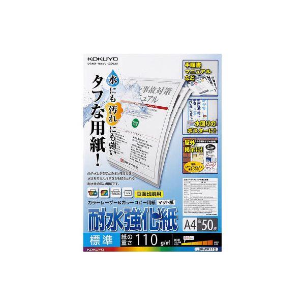 (まとめ) コクヨカラーレーザー&カラーコピー用紙(耐水強化紙) A4 標準 LBP-WP110 1冊(50枚) 【×10セット】