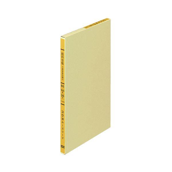 (まとめ)コクヨ 一色刷りルーズリーフ 給料台帳B5 30行 100枚 リ-322N 1冊【×10セット】