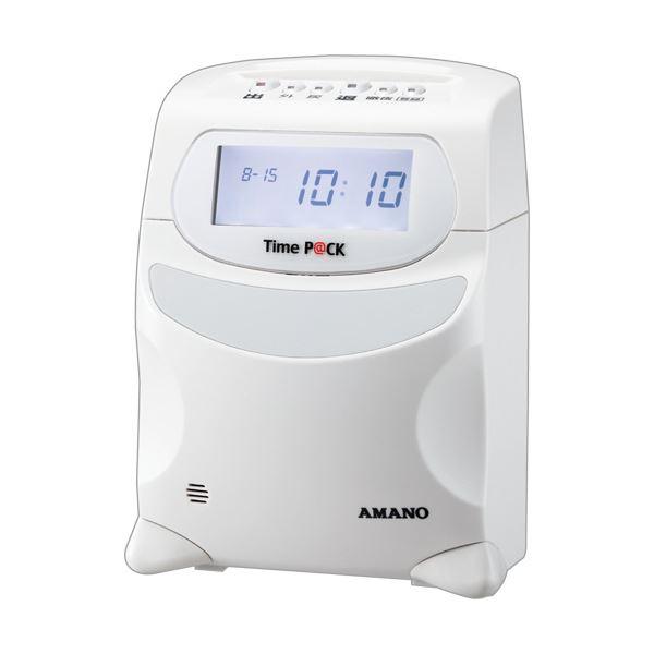 アマノ 勤怠管理ソフト付タイムレコーダーTimeP@CKIII100 TIMEPACK3-100 1台