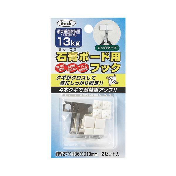 (まとめ) アイテック 石膏ボード用フック耐荷重約13kg KSBF-22 1パック(2個) 【×30セット】