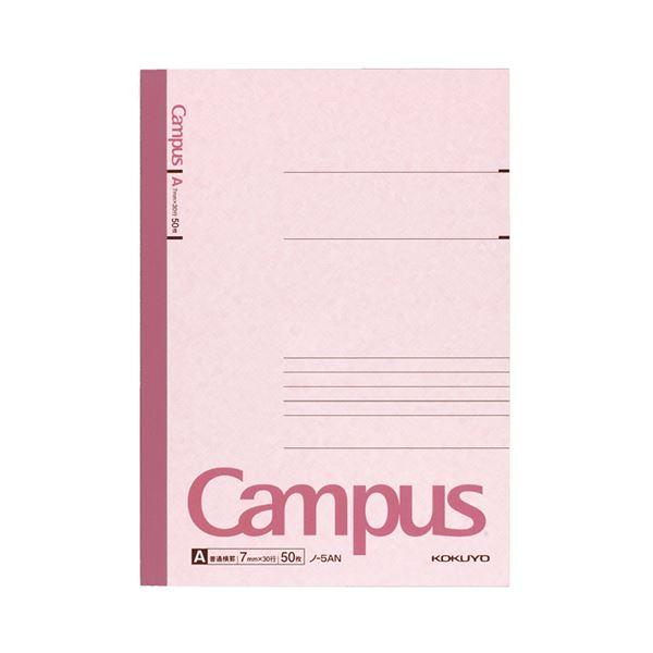 (まとめ) コクヨ キャンパスノート(普通横罫) セミB5 A罫 50枚 ノ-5AN 1セット(10冊) 【×10セット】