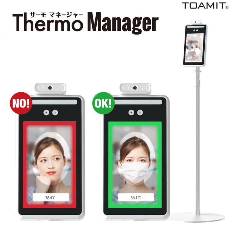 送料無料 東亜産業 日本製 非接触式検知器 Thermo Manager サーモマネージャー AI顔認識 代引不可 温度検知 学校 セール特別価格 検温 温度表示瞬間測定 オフィス 体温計