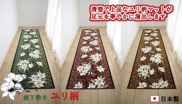 廊下敷き 廊下マット 80cm×340cm【ユリ柄】カーペット ロングカーペット 洗える ウォッシャブル(代引不可)【送料無料】【S1】