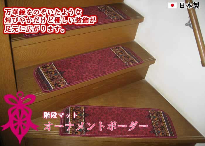 階段マット 15段 65cm×21cm【オーナメントボーダー】日本製 洗える ウォッシャブル 滑り止め 撥水 防汚(代引不可)【送料無料】【S1】