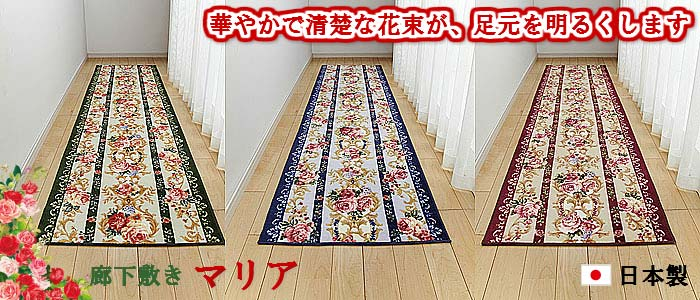 廊下敷き 廊下マット 80cm×440cm【マリア】カーペット ロングカーペット 洗える ウォッシャブル(代引不可)【送料無料】