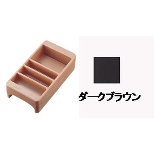 CAMBRO(キャンブロ) コンジメントホルダー LCDCH10 ダークブラウン FDL2116C【送料無料】