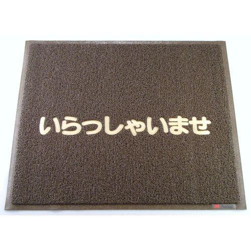3M 文字入マット いらっしゃいませ 茶 KMT136A【送料無料】