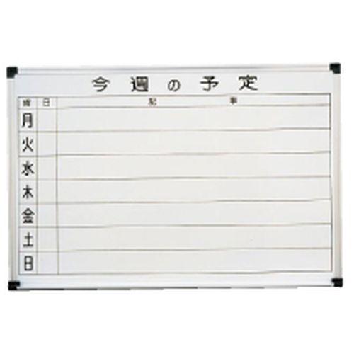 トーギ 壁掛用ホーローホワイト 週予定表 HC609 XHW02609【送料無料】