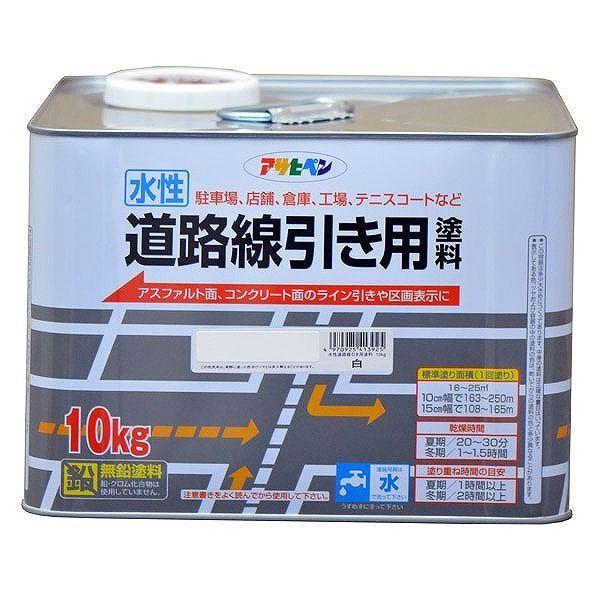 アサヒペン AP 水性道路線引き用塗料 10KG 白