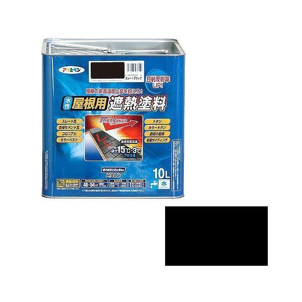 アサヒペン AP 水性屋根用遮熱塗料 10L スレートブラック