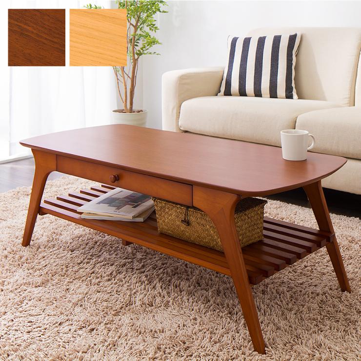 引出し付きセンターテーブル アルブ ローテーブル カフェテーブル リビングテーブル 木製 おしゃれ 収納棚 引き出し 北欧(代引不可)【送料無料】【S1】