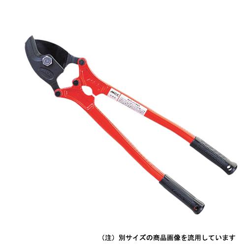 MCC・ケーブルカッター・NO.2 作業工具:建設工具:ボルトクリッパー(代引き不可)【送料無料】