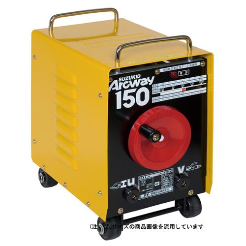 スズキット・アークウェイ‐60Hz・SWA-152K 電動工具:溶接:電気溶接機(代引き不可)【送料無料】