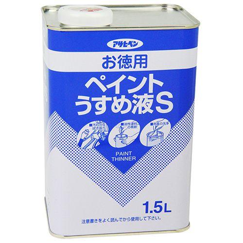 アサヒペン 交換無料 お徳用ペイントうすめ液S 大規模セール 1.5L