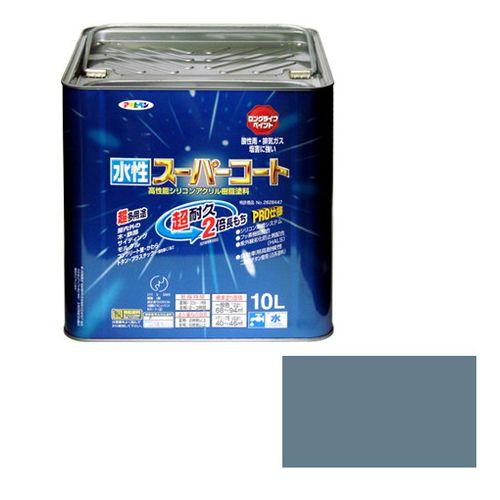 アサヒペン 多用途-水性スーパーコート 10L-ブルーグレー【送料無料】