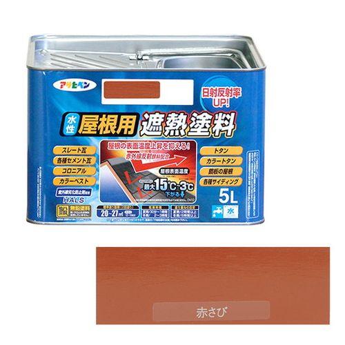 アサヒペン 水性屋根用遮熱塗料-5L 5L-アカサビ【送料無料】