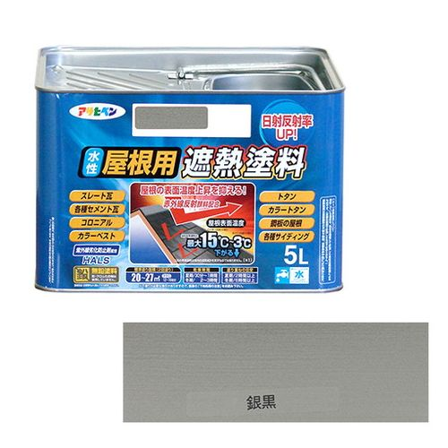 アサヒペン 水性屋根用遮熱塗料-5L 5L-ギンクロ【送料無料】