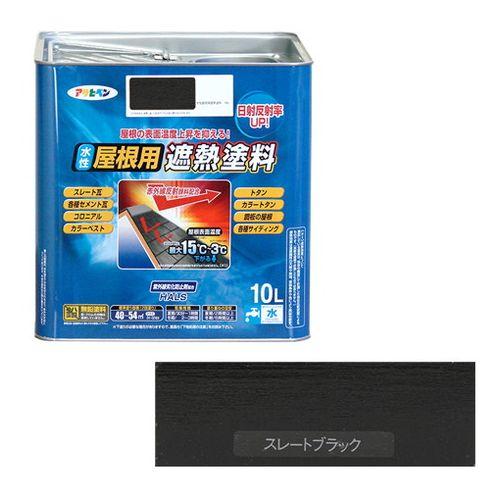 アサヒペン 水性屋根用遮熱塗料-10L 10L-スレートブラック【送料無料】