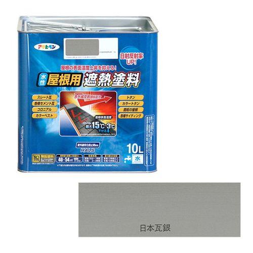アサヒペン 水性屋根用遮熱塗料-10L 10L-ニホンカワラギン【送料無料】