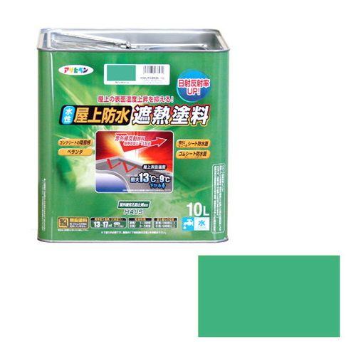アサヒペン 水性屋上防水遮熱塗料-10L 10L-ライトグリーン【送料無料】