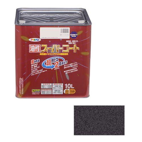 アサヒペン 油性スーパーコート 10L-ギンクロ【送料無料】