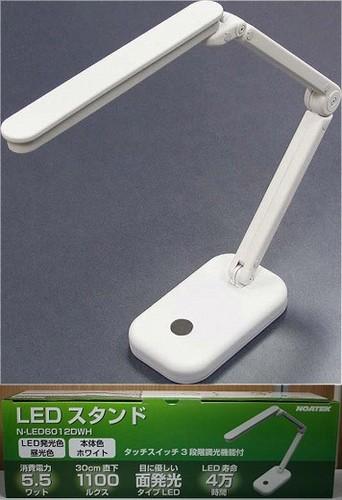 《単品》NOATEK(ノアテック) LEDスタンドタッチスイッチ3段階調光機能付 1301bd 【送料無料】