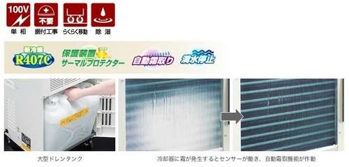 ナカトミ業務用除湿機DM-15(単相100V)【送料無料】