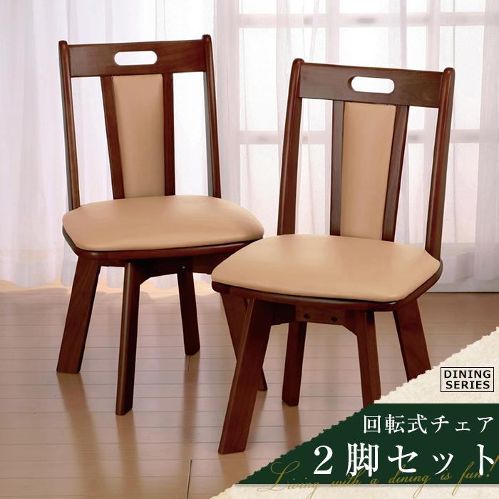 ダイニングチェア 回転式 天然木 2脚組 天然木回転ダイニングチェア ダイニング イス 椅子 2個セット(代引不可)【送料無料】