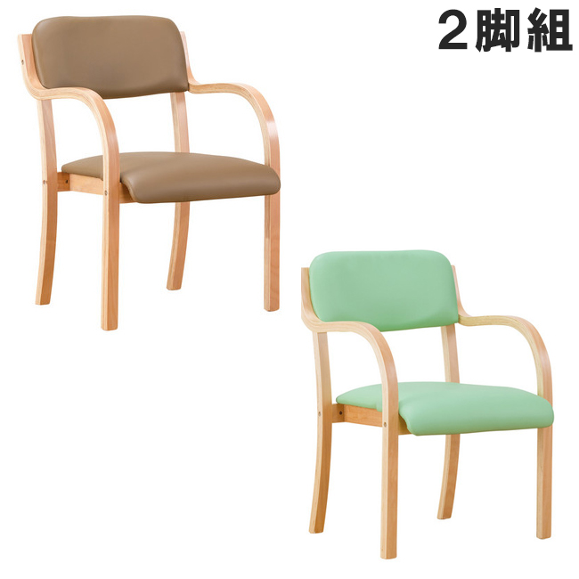 立ち座りサポートチェア 2脚組 介護福祉チェア 肘付き 介護チェア 木製 ダイニングチェア 2個セット(代引不可)【送料無料】