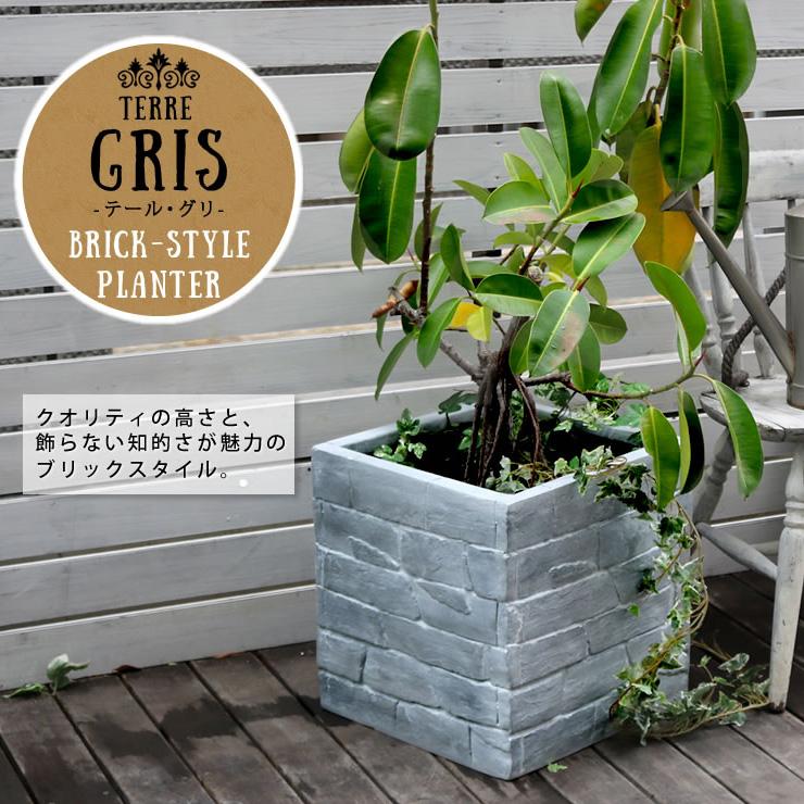 レンガ調プランター TERRE GRIS テール・グリ 幅40 プランター 植物 菜園 ガーデン ガーデニング シンプル 植木鉢(代引不可)【送料無料】
