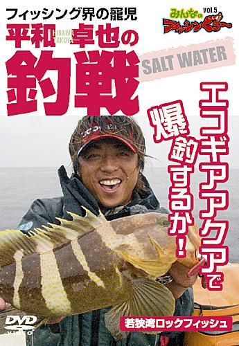 在庫一掃 フィッシング界の寵児 平和卓也の釣戦 みんなのフィッシンぐぅ~.5 高品質 エコギアアクアで爆釣するか 無料