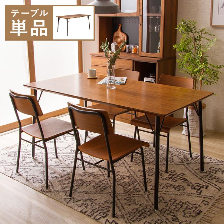 【MONT/モント】 150 ダイニングテーブル ダイニングテーブル インダストリアル ヴィンテージ アイアン ブラウン 木製 4人用(代引不可)【送料無料】