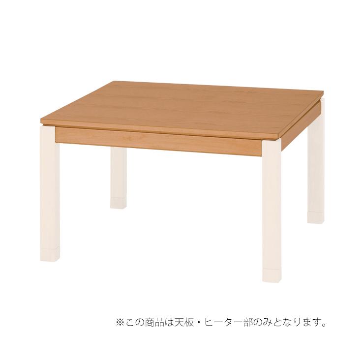 萩原 コタツ天板部(脚以外) シェルタT-120NA こたつ 天板(代引不可)【送料無料】