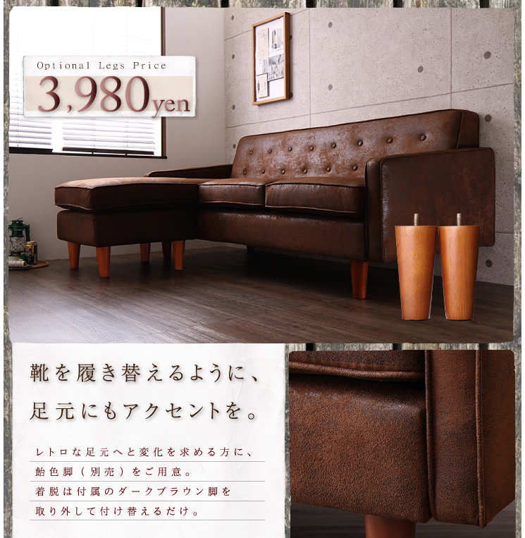 Vintage Like Fabric Corner Couch Sofa [Strother] ストローザー