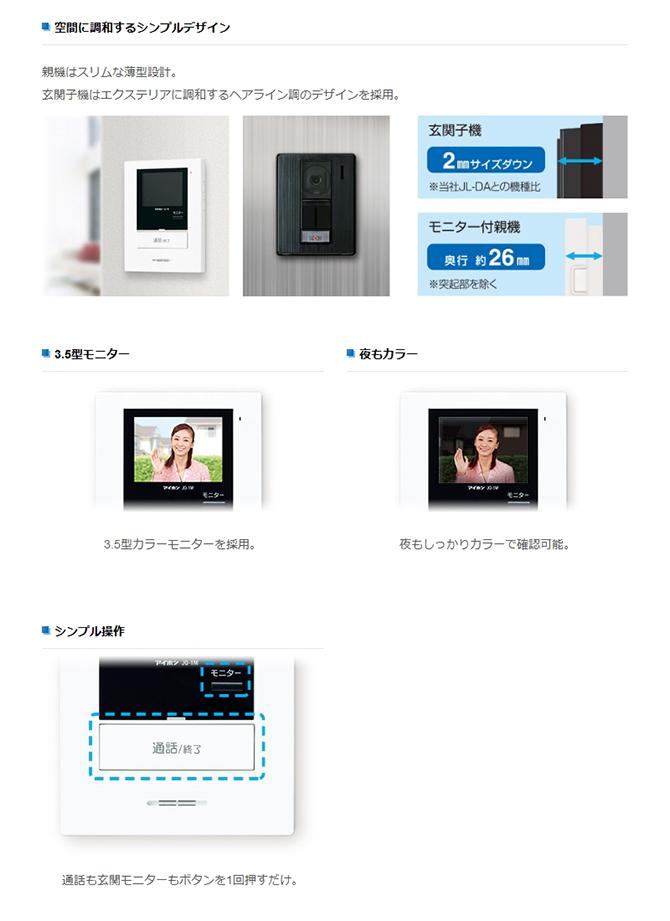 Aiphone TV door phone JQ-12 on