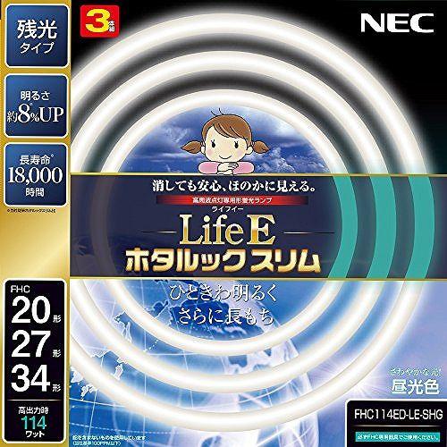NEC 丸形スリム蛍光灯 FHC LifeEホタルックスリム 114W 昼光色 FHC114ED-LE-SHG 期間限定 新色 20形+27形+34形パック品
