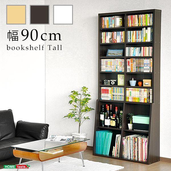 本棚 ブックシェルフ 幅90cm Tall 書棚 ハイタイプ 収納 本収納 雑誌 マンガ (送料無料) (代引不可)