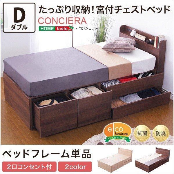 ベッド ダブル チェストベッド 宮付き コンセント付き 引き出し付き 収納 収納ベッド おしゃれ シンプル (送料無料) (代引不可)