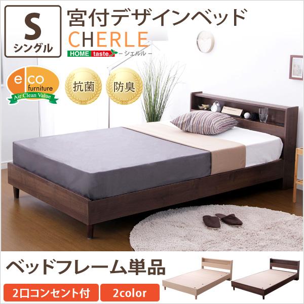 ベッド デザインベッド フレーム単品 シングル 宮付き 棚付き 収納付き シンプル おしゃれ 北欧 (送料無料) (代引不可)