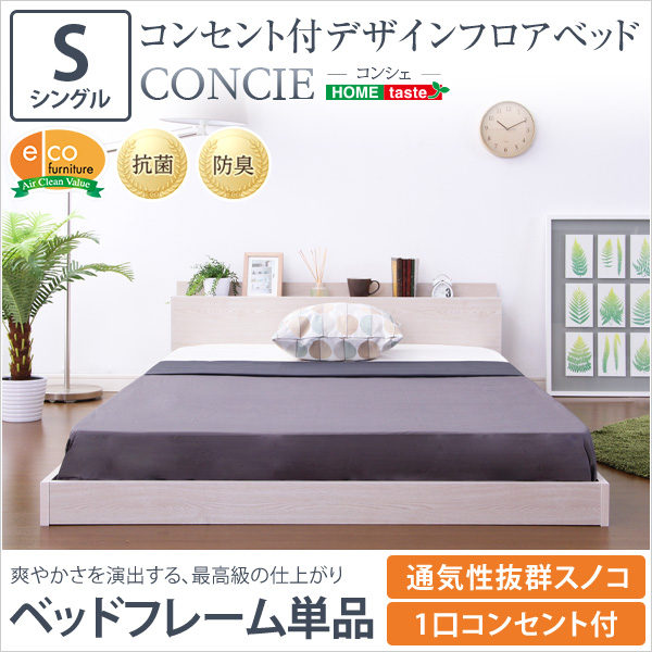 デザインフロアベッド【コンシェ-CONCIE-(シングル)】(代引不可)