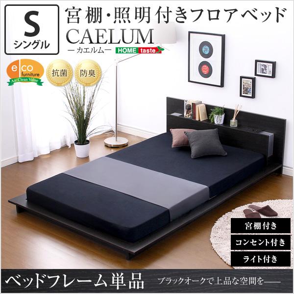 ベッド シングル デザインベッド フロアベッド 宮付き 照明付き コンセント付き CAELUM カエルム (送料無料) (代引不可)