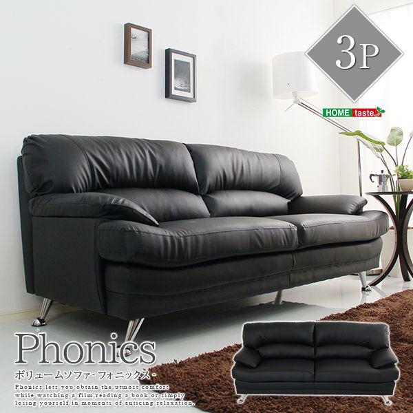 ボリュームソファ3P【Phonics-フォニックス-】(ボリューム感 高級感 デザイン 3人掛け)(代引き不可)【送料無料】